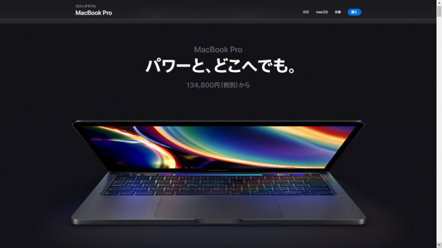 Mac Book Pro 2020モデル