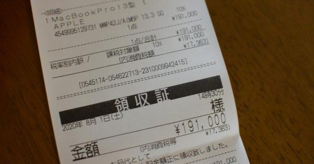 ケーズデンキ MacBook 値引き